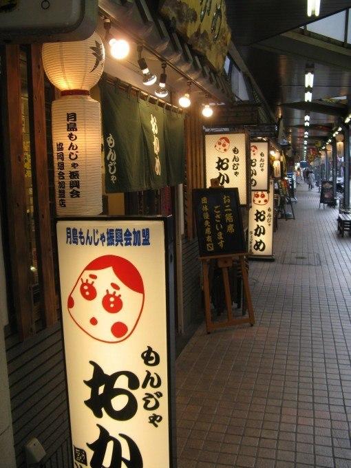 Tsukishima, Tokyo