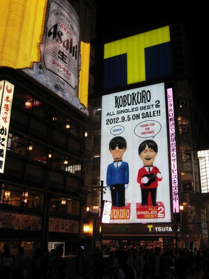 Learning to love Osaka - InsideJapan Blog