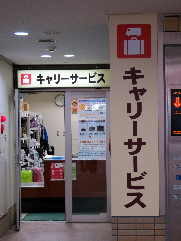 Hakone Yumoto Station's 'Carry Service' office