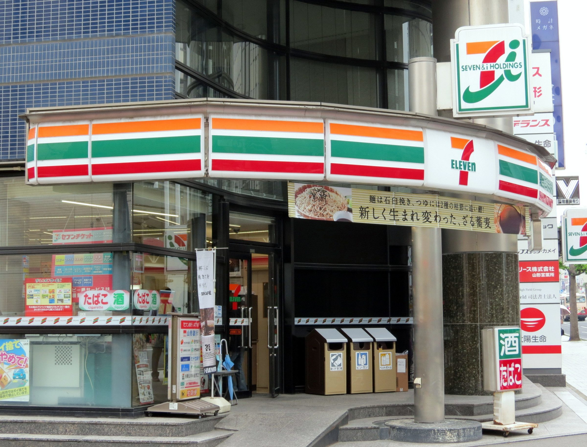 7-Eleven: One of Japan's many convenient convenience stores
