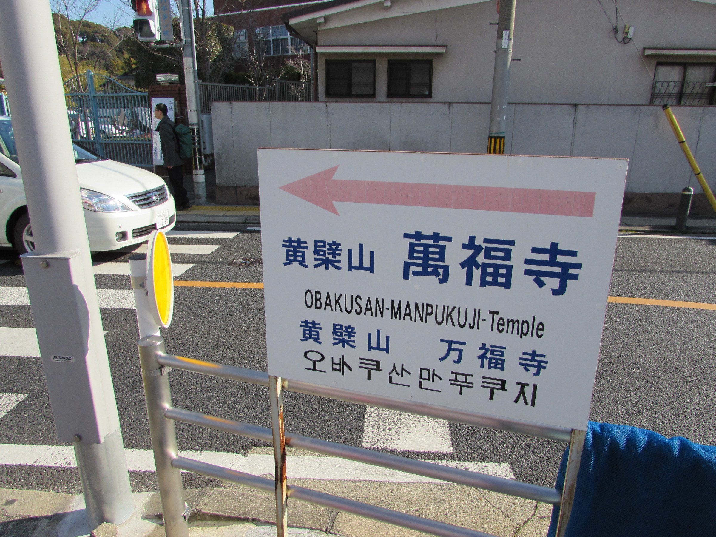 From directly outside the station, Mampuku-ji is clearly signposted. It takes less than 10 minutes to walk there from the station.