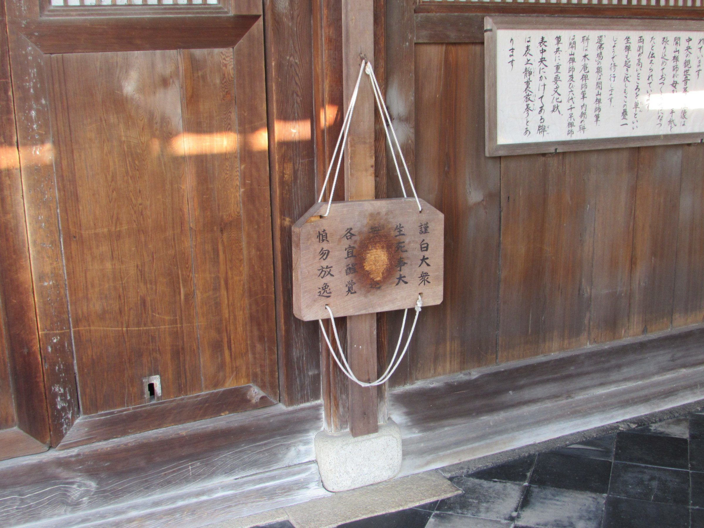 One final temple instrument to look out for is the 'Han', a solid wooden block struck with a mallet, which produces a hard 'clack' sound. The main use of this instrument is to announce that 'Zazen' seated meditation will begin shortly. Inscribed on the Han is a reminder of the importance of the monastic life: 'Birth and Death is a great matter. Life is fleeting. Wake up to this fact! And do not allow yourself to waste time!' A great motto for everyone, Buddhist or not!