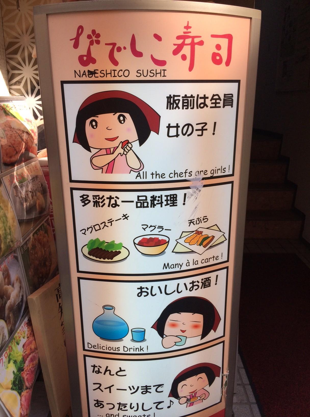 All girl sushi