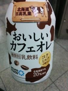 Acure Made - Delicious Cafe Au Lait InsideJapan Tours