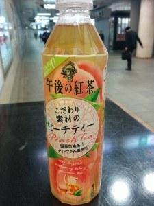 Kirin - Peach Tea InsideJapan Tours